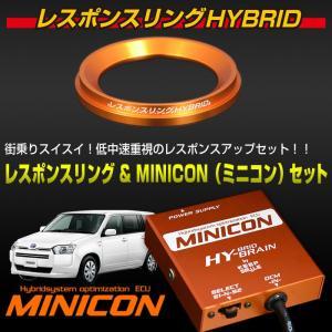 レスポンスリングHYBRID&MINICONセット トヨタ サクシードハイブリッド |keepsmile-store
