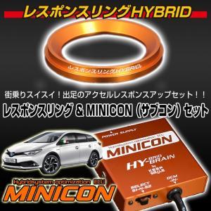 レスポンスリングHYBRID&MINICONセット トヨタ オーリスZWE186H |keepsmile-store