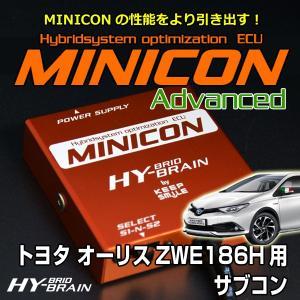 オーリスZWE186H用 HYBRAIN MINICON Advanced(ミニコンアドバンス)|keepsmile-store