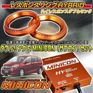 ホンダ フリードGB7/8ハイブリッド用 レスポンスリング ダブルリング&MINICONセット|keepsmile-store