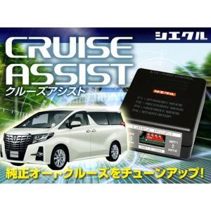 トヨタ アルファード30系 純正クルーズ搭載車 シエクル クルーズアシスト keepsmile-store