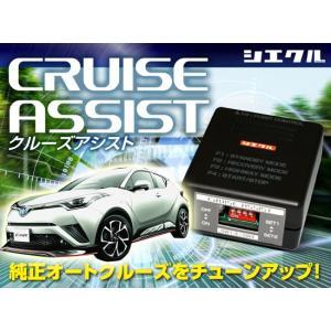 トヨタ C-HR 純正クルーズ搭載車 シエクル クルーズアシスト keepsmile-store