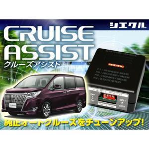 トヨタ エスクァイア80系 純正クルーズ搭載車 シエクル クルーズアシスト|keepsmile-store