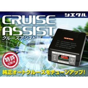 スバル フォレスター(e-BOXER) 純正オートクルーズ(アイサイト)搭載車 シエクル クルーズアシスト keepsmile-store