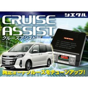 トヨタ ノア80系 純正クルーズ搭載車 シエクル クルーズアシスト|keepsmile-store