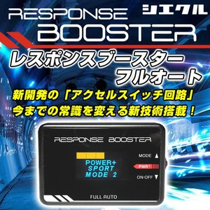 ホンダ フィットシャトル用 スロットルコントローラー シエクル RESPONSE BOOSTER FULL AUTO(レスポンスブースターフルオート)&ハーネスセット keepsmile-store