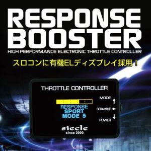 スバル レガシィ用 スロットルコントローラー siecle(シエクル) RESPONSE BOOSTER(レスポンスブースター)&ハーネスセット keepsmile-store