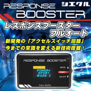 トヨタ マークX130系/マークXジオ用 スロットルコントローラー シエクル RESPONSE BOOSTER FULLAUTO(レスポンスブースターフルオート)&ハーネスセット|keepsmile-store
