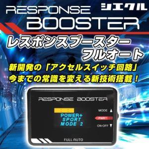 トヨタ ヴォクシーハイブリッド用 スロットルコントローラー シエクル RESPONSE BOOSTER FULLAUTO(レスポンスブースター)&ハーネスセット|keepsmile-store