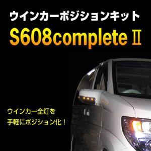 トヨタ プリウスα後期(2014.11-) ウインカーポジション siecle(シエクル) S608complete2(S608-C2)|keepsmile-store
