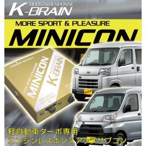 ダイハツ ハイゼットカーゴS321V/S331V ターボ K-BRAIN MINICON|keepsmile-store