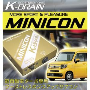 ホンダ N-VAN(エヌバン)専用 K-BRAIN MINICON|keepsmile-store