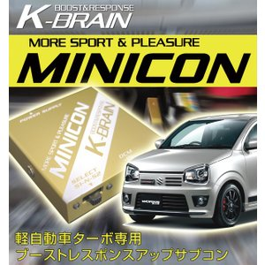 K-BRAIN スズキ アルトRS WORKS HA36S専用MINICON 超小型サブコン 新発売!|keepsmile-store