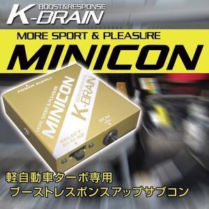 K-BRAIN スズキ スペーシア(カスタム)ターボ専用MINICON 超小型サブコン 新発売!|keepsmile-store