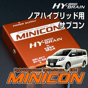 HYBRAIN サブコンピュータ MINICON トヨタ ノア80系ハイブリッド|keepsmile-store