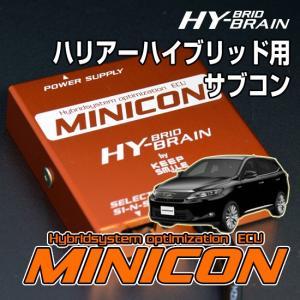トヨタ ハリアーハイブリッド AVU65W HYBRAIN サブコンピュータ MINICON|keepsmile-store