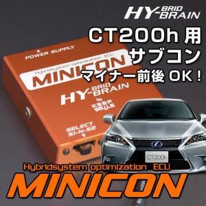 キープスマイルカンパニー製 サブコンピュータ MINICON レクサスCT200h|keepsmile-store