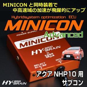 アクア用 HYBRAIN MINICON Advanced(ミニコンアドバンス)|keepsmile-store
