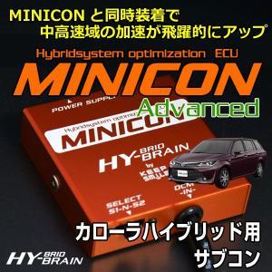 カローラハイブリッド用 HYBRAIN MINICON Advanced(ミニコンアドバンス)|keepsmile-store