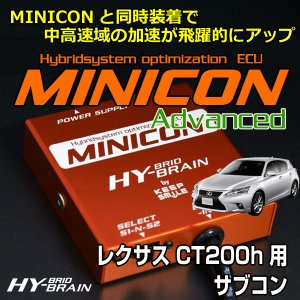 レクサスCT200h用 HYBRAIN MINICON Advanced(ミニコンアドバンス)|keepsmile-store