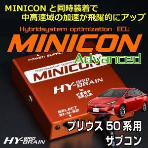 プリウス50系用 HYBRAIN MINICON Advanced(ミニコンアドバンス)|keepsmile-store