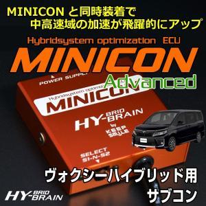ヴォクシーハイブリッド用 HYBRAIN MINICON Advanced(ミニコンアドバンス)|keepsmile-store