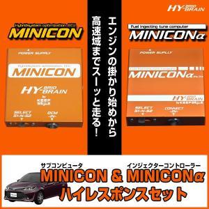 HYBRAIN MINICON&MINICONα(ミニコンアルファ)セット トヨタ カローラハイブリッド keepsmile-store