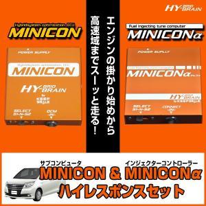 HYBRAIN MINICON&MINICONα(ミニコンアルファ)セット トヨタ ノアハイブリッド|keepsmile-store