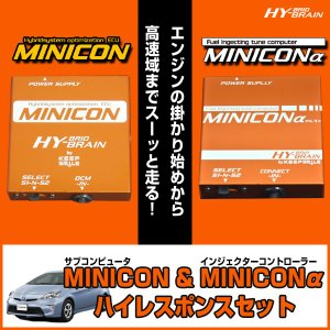 HYBRAIN MINICON&MINICONα(ミニコンアルファ)セット トヨタ プリウスZVW30|keepsmile-store