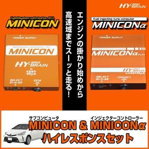 HYBRAIN MINICON&MINICONα(ミニコンアルファ)セット トヨタ プリウスα ZVW40/41|keepsmile-store