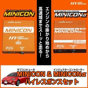 HYBRAIN MINICON&MINICONα(ミニコンアルファ)セット トヨタ プリウスZVW50系|keepsmile-store