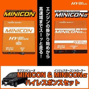 HYBRAIN MINICON&MINICONα(ミニコンアルファ)セット トヨタ ヴォクシーハイブリッド|keepsmile-store