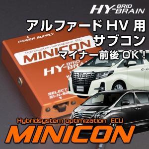 HYBRAIN サブコンピュータ MINICON トヨタ アルファードハイブリッドATH10/ATH20/AYH30|keepsmile-store