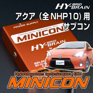 トヨタ アクア NHP10 サブコンピュータ HYBRAIN MINICON(ハイブレイン ミニコン)|keepsmile-store