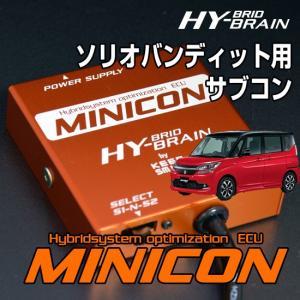 HYBRAIN サブコンピュータ MINICON スズキ ソリオバンディット|keepsmile-store