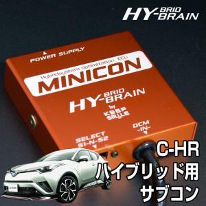 トヨタ C-HRハイブリッド ZYX10 サブコンピュータ HYBRAIN MINICON(ハイブレイン ミニコン)|keepsmile-store