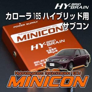 トヨタ カローラハイブリッド用 サブコンピュータ HYBRAIN MINICON|keepsmile-store