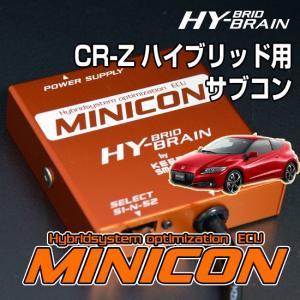 HYBRAIN サブコンピュータ MINICON ホンダ CR-Z|keepsmile-store