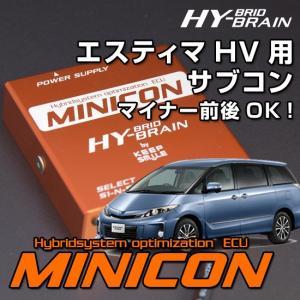 トヨタ エスティマハイブリッド サブコンピュータ HYBRAIN MINICON|keepsmile-store