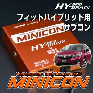 HYBRAIN サブコンピュータ MINICON ホンダ フィット3ハイブリッド|keepsmile-store