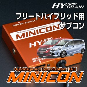 HYBRAIN サブコンピュータ MINICON ホンダ フリードハイブリッド|keepsmile-store