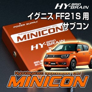 HYBRAIN サブコンピュータ MINICON スズキ イグニスハイブリッド|keepsmile-store