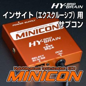 HYBRAIN サブコンピュータ MINICON ホンダ インサイトエクスクルーシブ|keepsmile-store