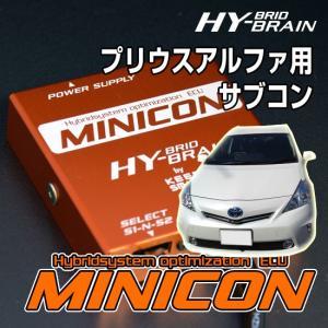 HYBRAIN サブコンピュータ MINICON トヨタ プリウスα用|keepsmile-store