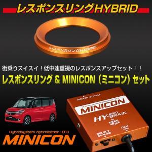 スズキ ソリオ バンディット HYBRAIN MINICON&レスポンスリングHYBRIDセット|keepsmile-store