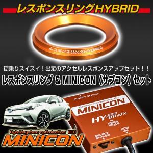 トヨタ C-HRハイブリッド HYBRAIN MINICON&レスポンスリングHYBRIDセット ハイブリッドの走りを元気に!|keepsmile-store