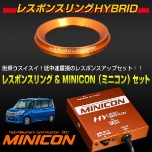 スズキ ソリオハイブリッド HYBRAIN MINICON&レスポンスリングHYBRIDセット|keepsmile-store