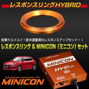 スズキ スイフトハイブリッド HYBRAIN MINICON&レスポンスリングHYBRIDセット|keepsmile-store