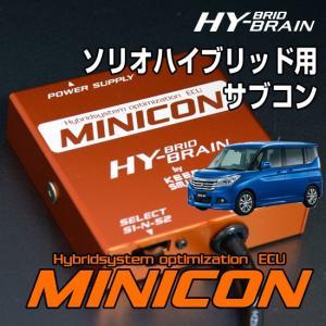 HYBRAIN サブコンピュータ MINICON スズキ ソリオハイブリッド|keepsmile-store