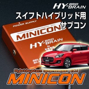 HYBRAIN サブコンピュータ MINICON スズキ スイフトハイブリッド keepsmile-store